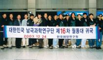 Return of the 16th Over-Wintering Team of Korea Antarctic Re